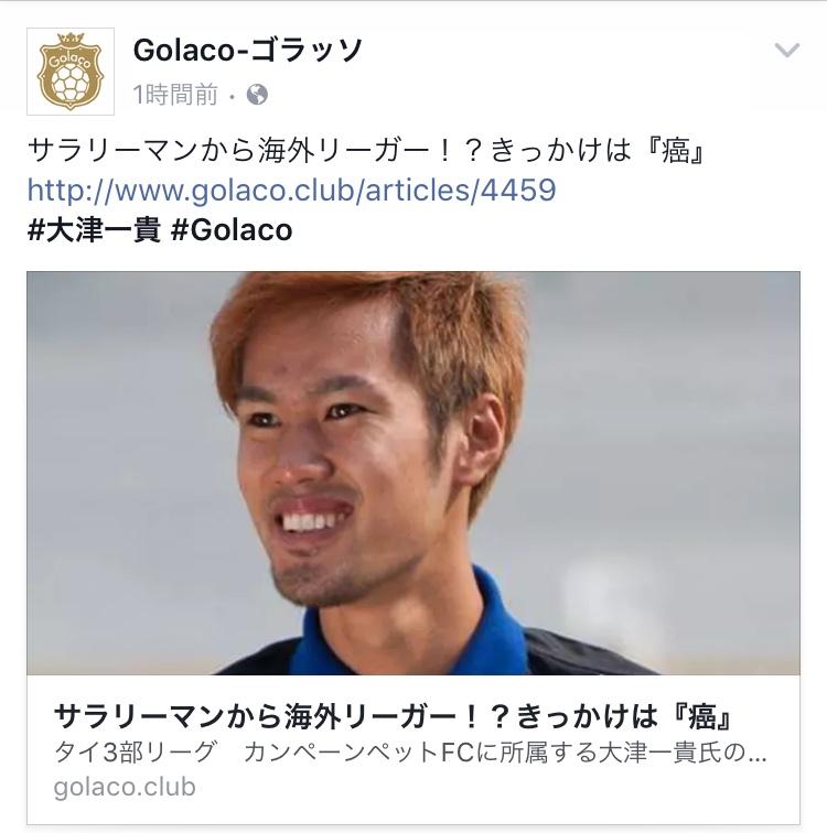 大津一貴【Golaco】記事掲載