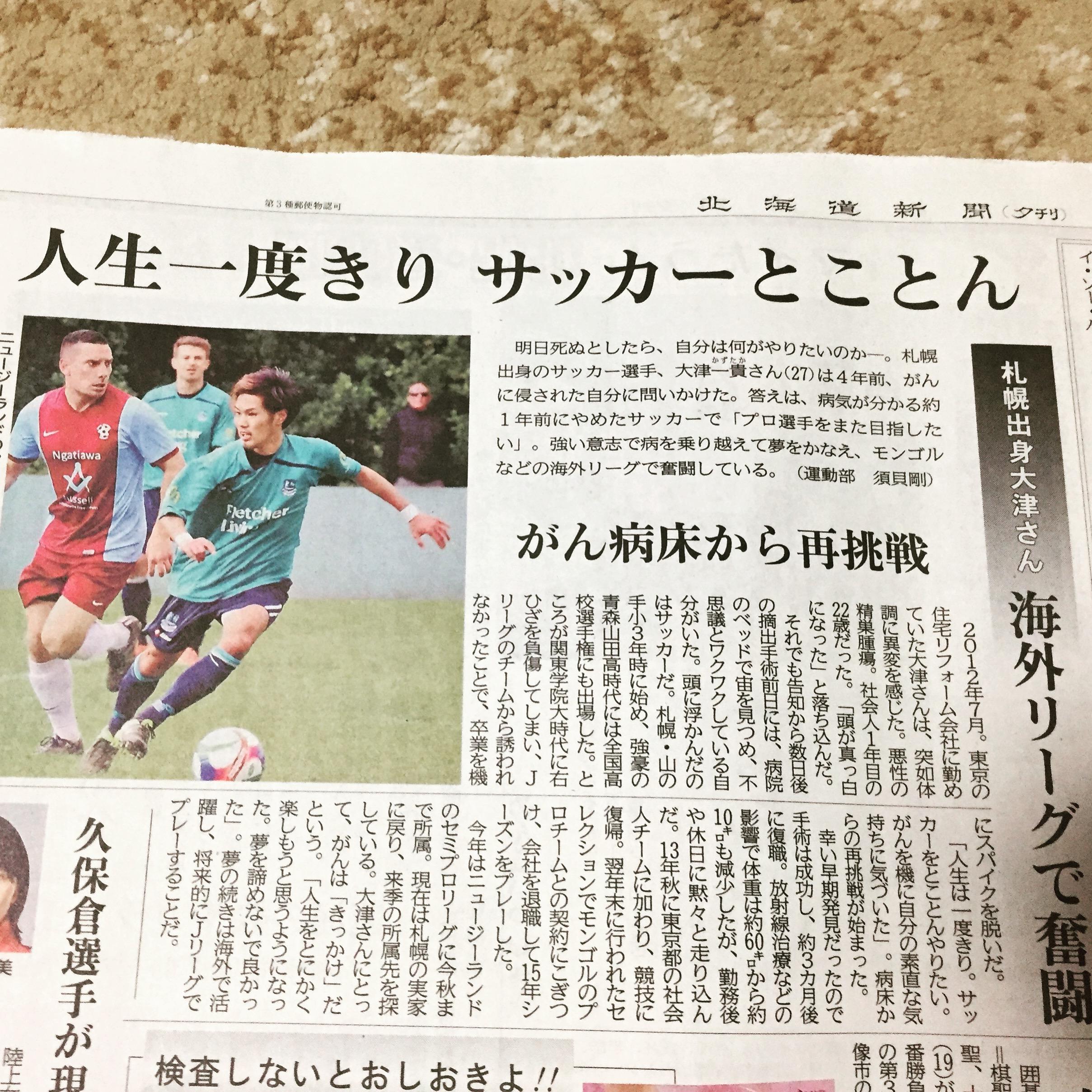 新聞掲載のお知らせ