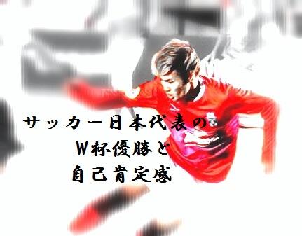 サッカー日本代表のW杯優勝と自己肯定感
