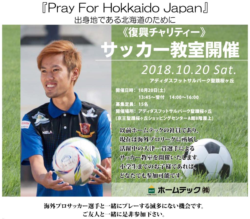 サッカー教室開催のお知らせ(東京都多摩市)