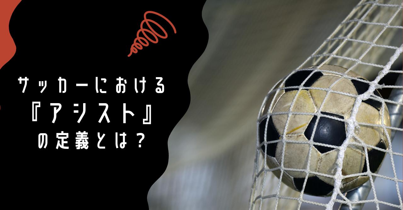 サッカーにおける『アシスト』の定義とは?