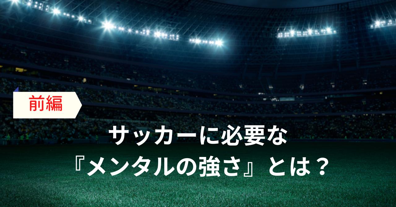 サッカーに必要な『メンタルの強さ』とは?(前編)