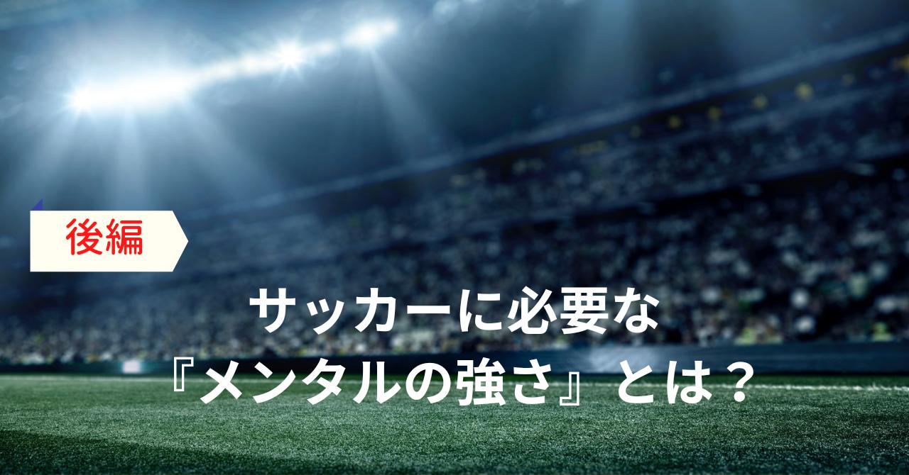 サッカーに必要な『メンタルの強さ』とは?(後編)
