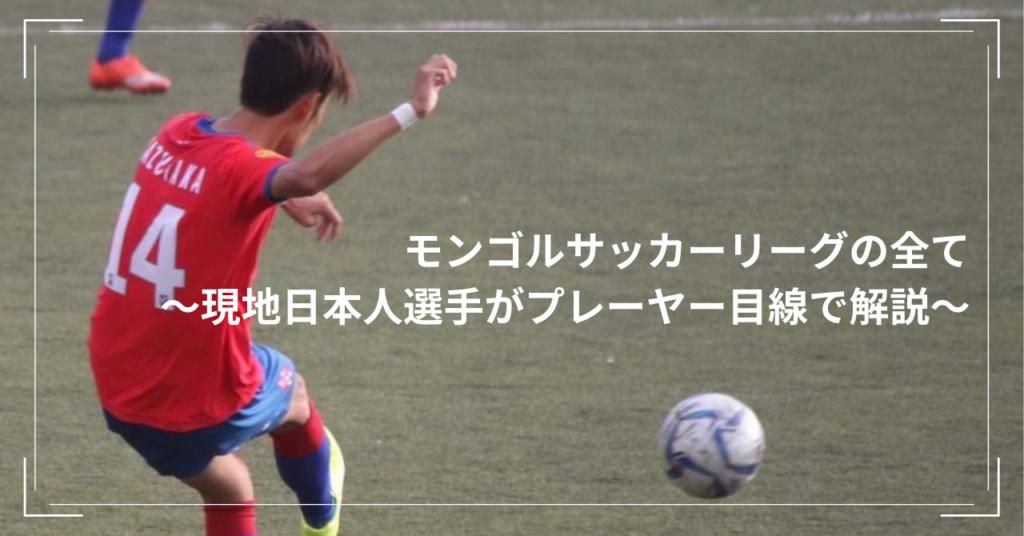 モンゴルサッカーリーグの全て ~現地日本人選手がプレーヤー目線で解説~