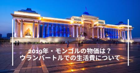 2019年・モンゴルの物価は?(ウランバートルでの生活費について)