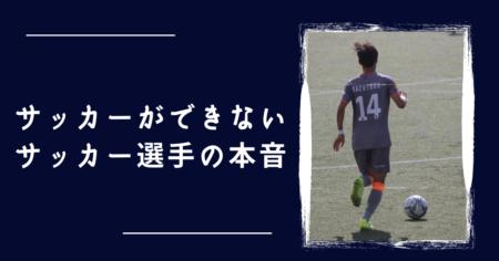 サッカーができないサッカー選手の本音