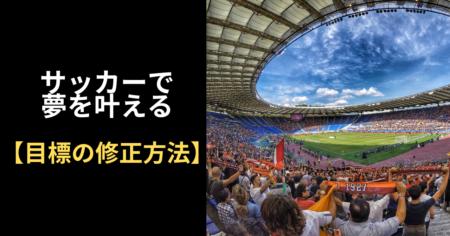 サッカーで夢を叶える【目標の修正方法】