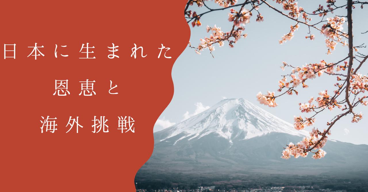 日本に生まれた恩恵と海外挑戦