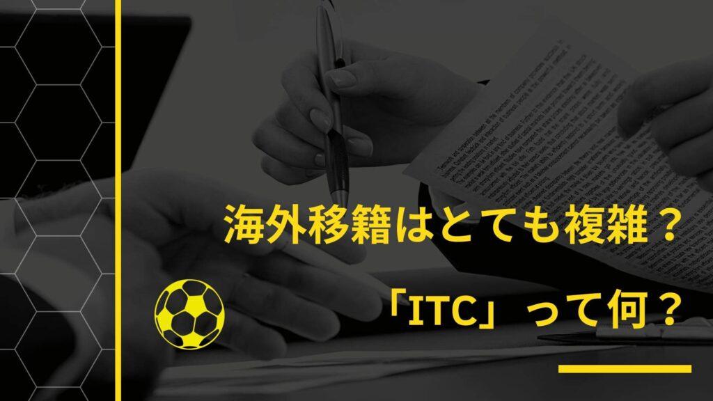 海外移籍はとても複雑?「ITC」って何?