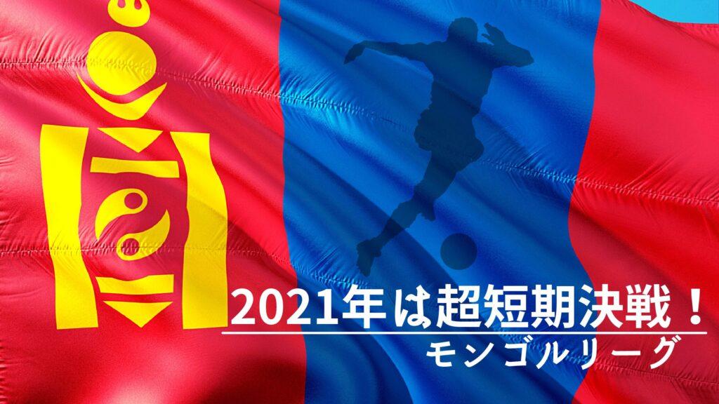 「2021年は超短期決戦!」モンゴルリーグ