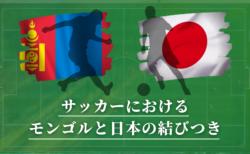 サッカーにおける「モンゴル」と「日本」の結びつき